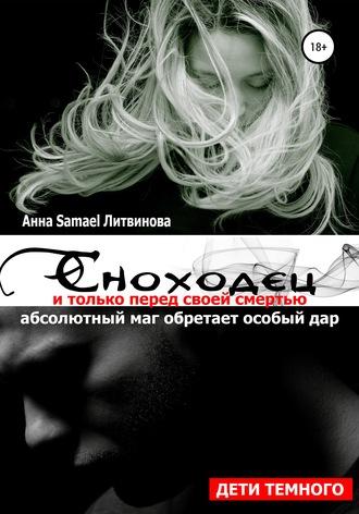 Анна Литвинова, Сноходец
