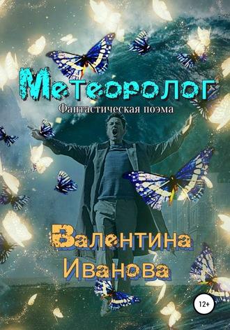 Валентина Иванова, Метеоролог