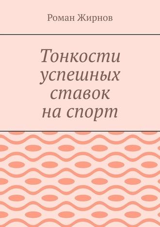 Роман Жирнов, Тонкости успешных ставок на спорт