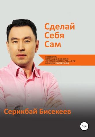 Серикбай Бисекеев, Сделай Себя Сам
