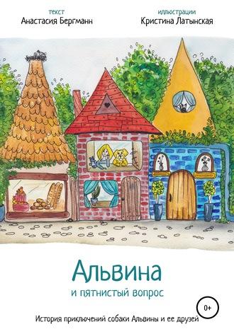 Анастасия Бергманн, Альвина и пятнистый вопрос