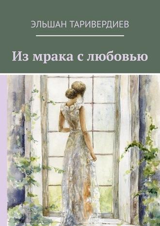 Эльшан Таривердиев, Измрака слюбовью