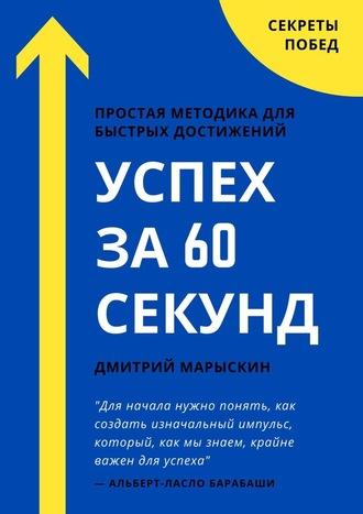 Дмитрий Марыскин, Успех за60секунд