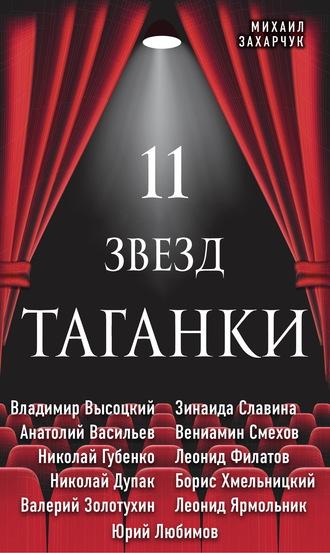 Михаил Захарчук, 11 звезд Таганки