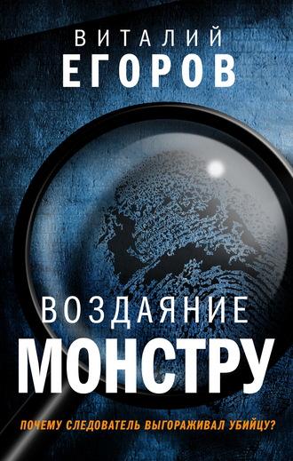 Виталий Егоров, Воздаяние монстру
