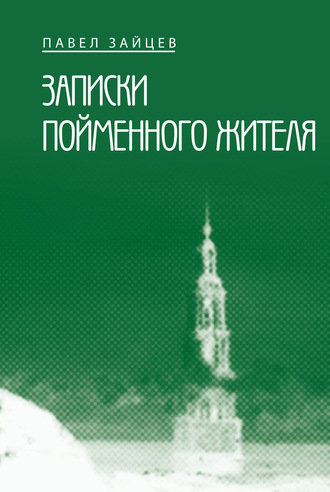 Павел Зайцев, Записки пойменного жителя