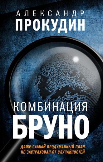 Александр Прокудин, Комбинация Бруно
