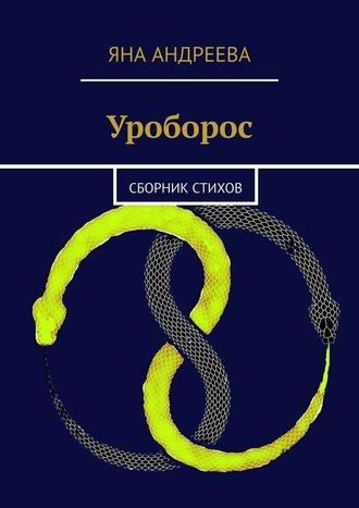 Яна Андреева, Уроборос. Сборник стихов
