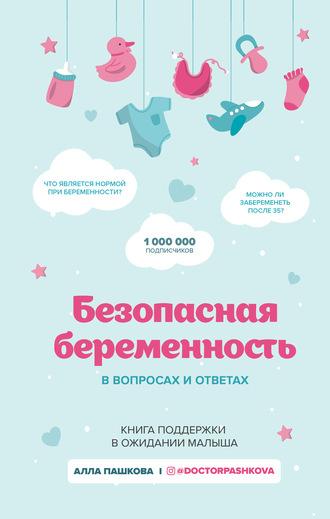 Алла Пашкова, Безопасная беременность в вопросах и ответах