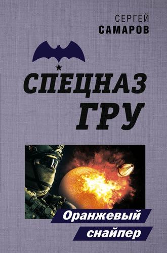 Сергей Самаров, Оранжевый снайпер