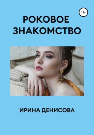 Ирина Денисова, Ловцы человеческих душ