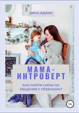 Дина Адамс, Мама-интроверт. Как найти силы для общения с ребенком?