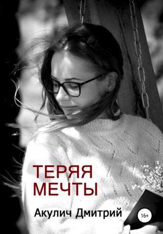Дмитрий Акулич, Теряя мечты
