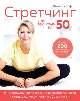 Карл Кнопф, Стретчинг для тех, кому за 50