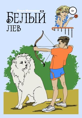 Илья Илюшин, Белый лев