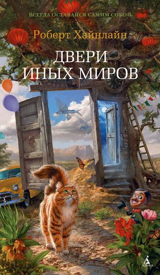 Роберт Хайнлайн, Двери иных миров