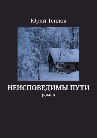 Юрий Теплов, Неисповедимыпути. Роман