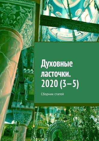 Денис Глазистов, Духовные ласточки. 2020(3—5). Сборник статей