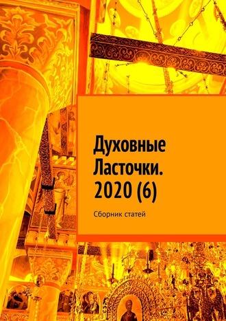 Денис Глазистов, Духовные Ласточки. 2020(6). Сборник статей
