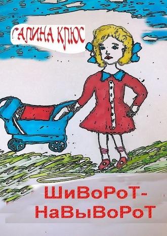Галина Клюс, Шиворот-навыворот