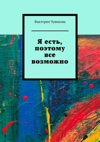 Виктория Чувикова, Я есть, поэтому все возможно