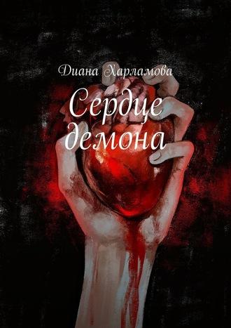 Диана Харламова, Сердце демона