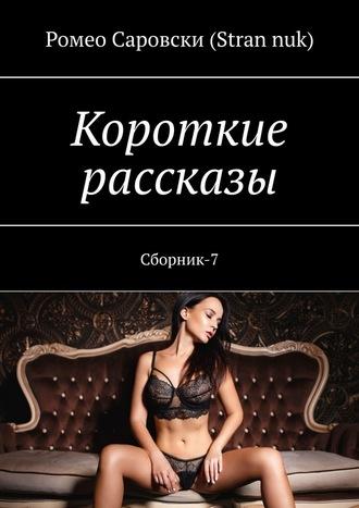 Ромео Саровски (Strannuk), Короткие рассказы. Сборник-7