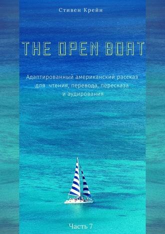 Стивен Крейн, The Open Boat. Адаптированный американский рассказ для чтения, перевода, пересказа иаудирования. Часть 7