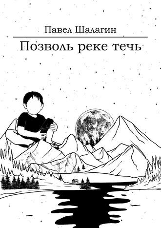 Павел Шалагин, Позволь рекетечь. Роман для тех, кто хочет быть счастливым