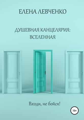 Елена Левченко, Душевная канцелярия: Вселенная