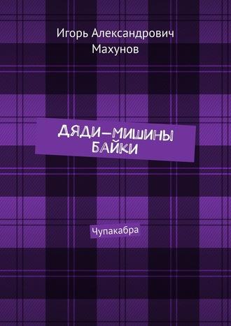 Игорь Махунов, Дяди-Мишины байки. Чупакабра