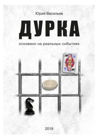 Юрий Васильев, Дурка. Основано на реальных событиях