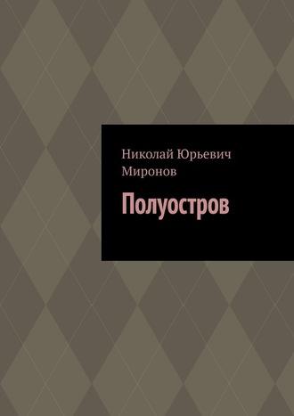 Николай Миронов, Полуостров