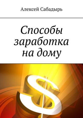 Алексей Сабадырь, Способы заработка надому
