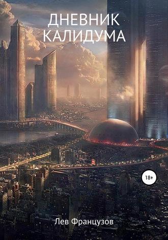 Лев Французов, Дневник калидума