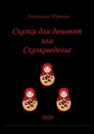 Анастасия Древаль, Сказки для домовят, или Сказковедение