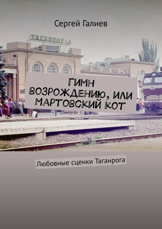 Сергей Галиев, Гимн возрождению, или Мартовскийкот. Любовные сценки Таганрога