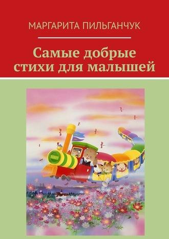Маргарита Пильганчук, Самые добрые стихи для малышей