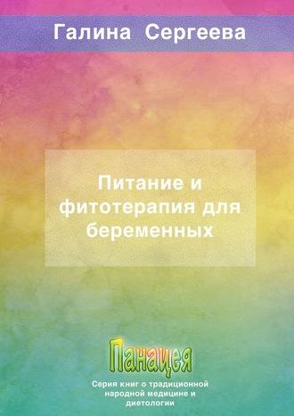 Галина Сергеева, Питание ифитотерапия для беременных