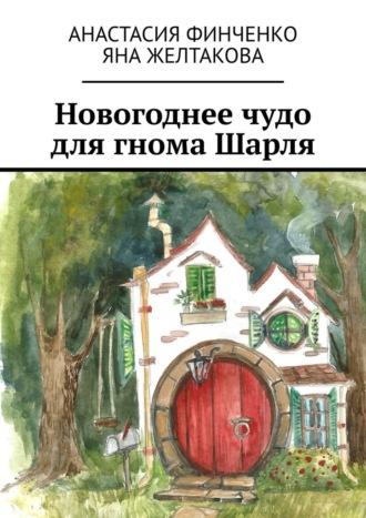 Анастасия Финченко, Яна Желтакова, Новогоднее чудо для гнома Шарля