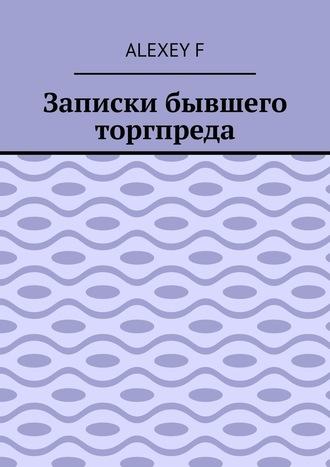 Alexey F, Записки бывшего торгпреда