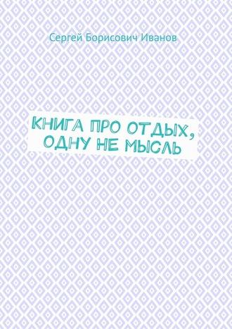 Сергей Иванов, Книга про отдых, одну НЕмысль