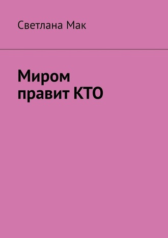 Светлана Мак, Миром правитКТО