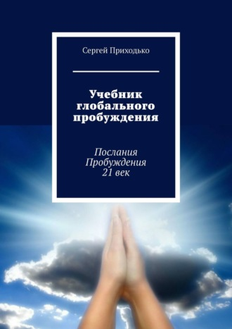 Сергей Приходько, Послания Пробуждения. 21век. Вход вПробуждение