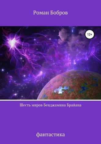 Роман Бобров, Шесть миров Бенджамина Брайана
