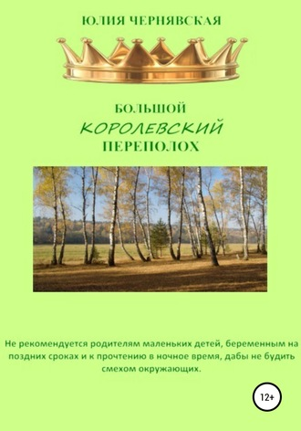 Юлия Чернявская, Большой королевский переполох