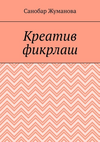 Санобар Жуманова, Креатив фикрлаш