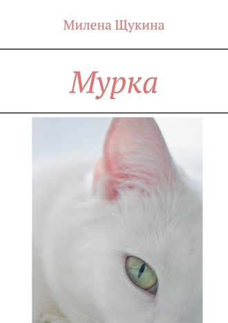 Милена Щукина, Мурка