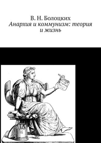 В. Болоцких, Анархия икоммунизм: теория ижизнь
