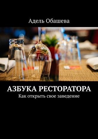 Адель Обашева, АзбукаРесторатора. Как открыть свое заведение